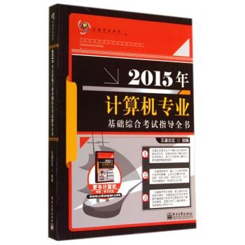 2015年计算机专业基础综合考试指导全书/王道考研系列