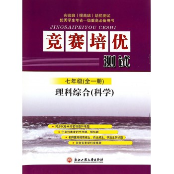 理科综合(科学7年级全1册)/竞赛培优测试
