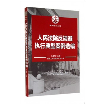 人民法院反规避执行典型案例选编/执行理论与实务丛书