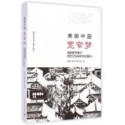 美丽中国宽窄梦(成都宽窄巷子历史文化保护区的复兴)