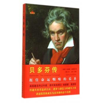 贝多芬传(扼住命运咽喉的乐圣)