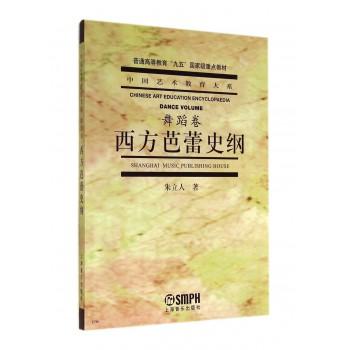 西方芭蕾史纲/中国艺术教育大系