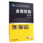 金相检验(第2版十二五职业教育国家规划教材)