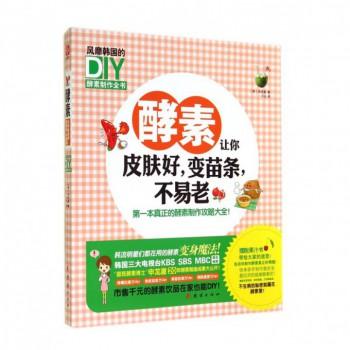 酵素让你皮肤好变苗条不易老(风靡韩国的DIY酵素制作全书)