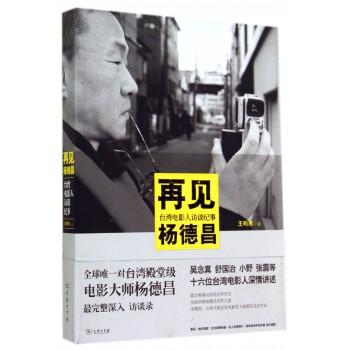 再见杨德昌(台湾电影人访谈纪事)