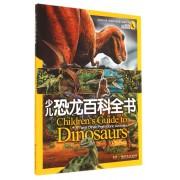 少儿恐龙百科全书