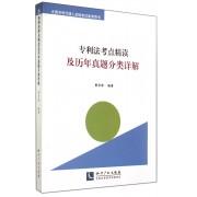 专利法考点精读及历年真题分类详解(全国专利代理人资格考试备考用书)