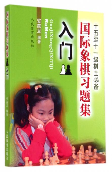 象棋习题集(入门十五至十一级棋士)