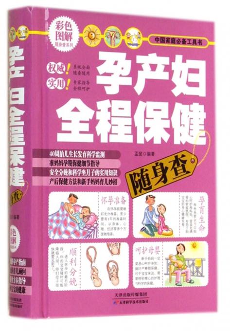 孕产妇全程保健随身查(彩色图解)(精)/中庭工具