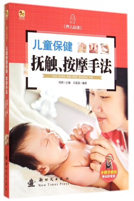 儿童保健抚触按摩手法(养儿)