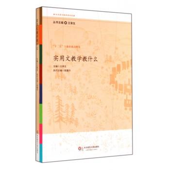 实用文教学教什么/参与式语文教师培训资源