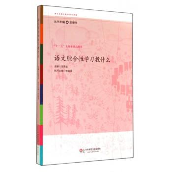 语文综合性学习教什么/参与式语文教师培训资源