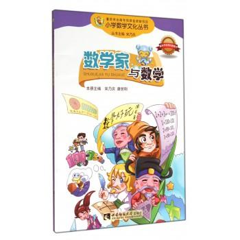 数学家与数学/小学数学文化丛书