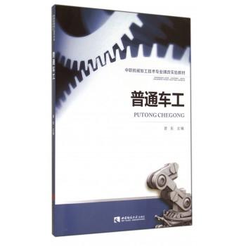 普通车工(中职机械加工技术专业课改实验教材)