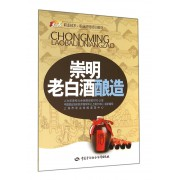 崇明老白酒酿造(1+X职业技术职业资格培训教材)