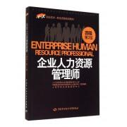 企业人力资源管理师(4级第2版1+X职业技术职业资格培训教材)