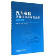 汽车保险法律法规与保险条例