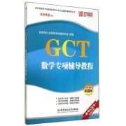 GCT数学专项辅导教程(2014年最新版)/点石成金系列在职攻读硕士学位全国联考辅导丛书