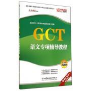 GCT语文专项辅导教程(2014年最新版)/点石成金系列在职攻读硕士学位全国联考辅导丛书