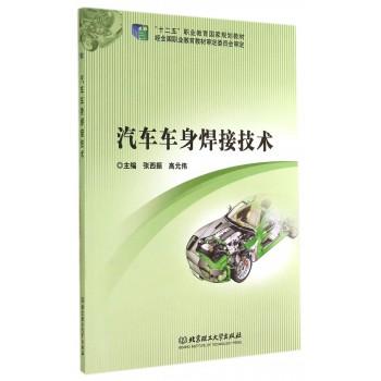 汽车车身焊接技术(十二五职业教育国家规划教材)
