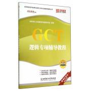 GCT逻辑专项辅导教程(2014年最新版)/点石成金系列在职攻读硕士学位全国联考辅导丛书