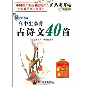 高中生必背古诗文40首(水印纸防伪版)/司马彦字帖