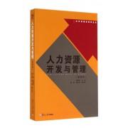 人力资源开发与管理(第4版)/大学管理类教材丛书