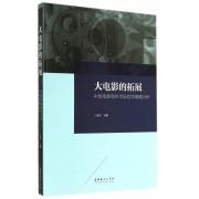 大电影的拓展(中国电影海外市场竞争策略分析)