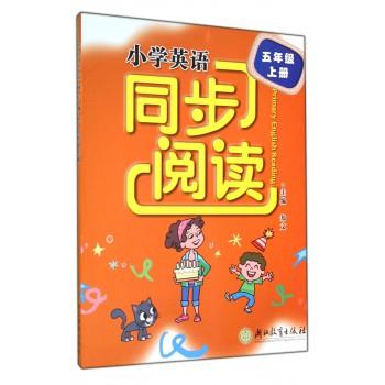小学英语同步阅读(5上)