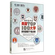 美国TOP100大学本科录取个性分析