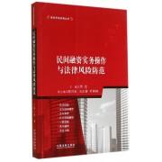 民间融资实务操作与法律风险防范/资本市场实务丛书