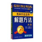高中生物奥林匹克竞赛解题方法大全(第4次修订)/点击金牌