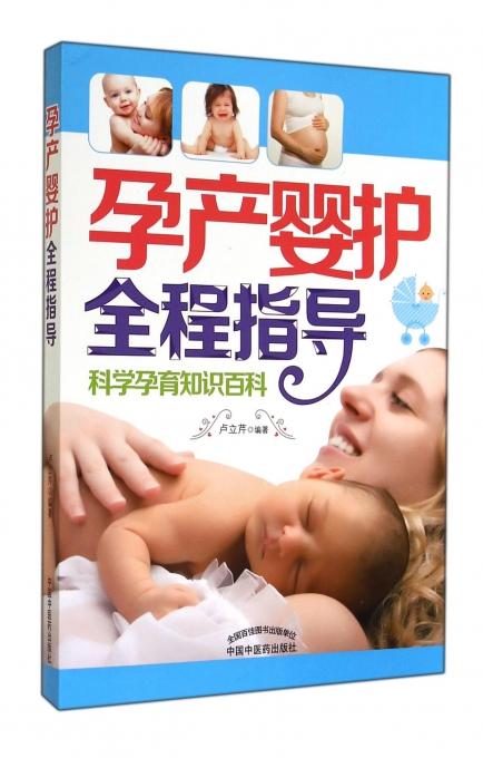 孕产婴护全程指导(科学孕育知识百科)