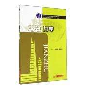 建筑力学(国家示范性高等职业教育土建类十二五规划教材)