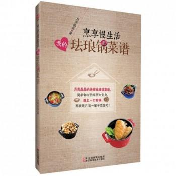 烹享慢生活(我的珐琅锅菜谱)