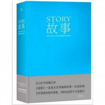 故事(材质结构风格和银幕剧作的原理)(精)