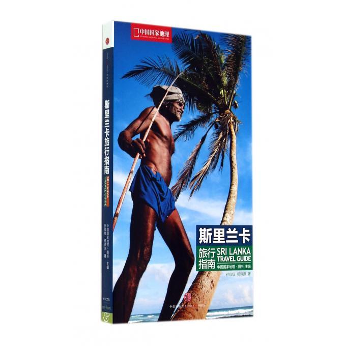 斯里兰卡旅行指南(中国国家地理)
