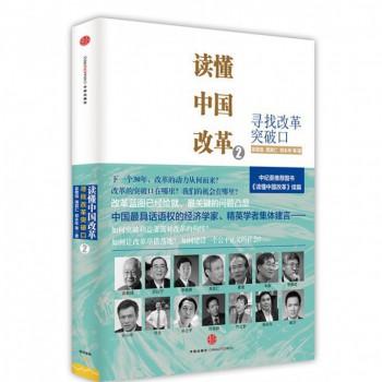 读懂中国改革(2寻找改革突破口)