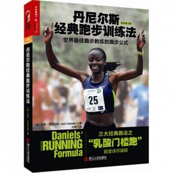 丹尼尔斯经典跑步训练法(世界*佳跑步教练的跑步公式原书第3版)