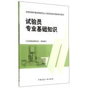 试验员专业基础知识(住房和城乡建设领域专业人员岗位培训考核系列用书)