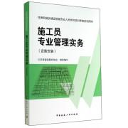 施工员专业管理实务(设备安装住房和城乡建设领域专业人员岗位培训考核系列用书)