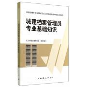 城建档案管理员专业基础知识(住房和城乡建设领域专业人员岗位培训考核系列用书)