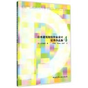 日本建筑院校毕业设计优秀作品集(4)