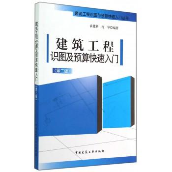 建筑工程识图及预算快速入门(第2版)/建设工程识图与预算快速入门丛书