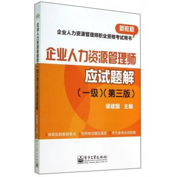 企业人力资源管理师应试题解(一级第3版企业人力资源管理师职业资格考试用书)