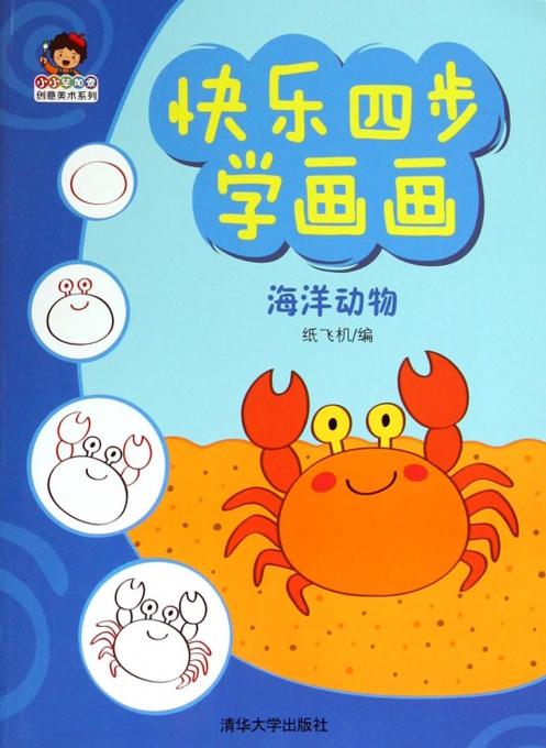 快乐四步学画画(海洋动物)/小小毕加索创意美术系列