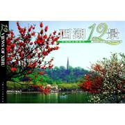 西湖12景(明信片)/中国风光明信片