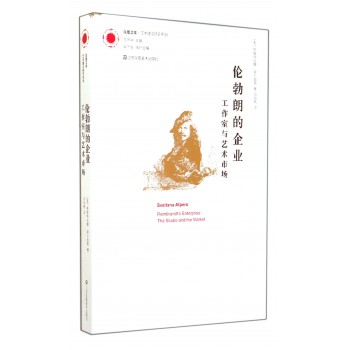 伦勃朗的企业(工作室与艺术市场)/艺术理论研究系列/凤凰文库