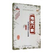 地狱门前(死缓贪官的人生轨迹)/反腐密档