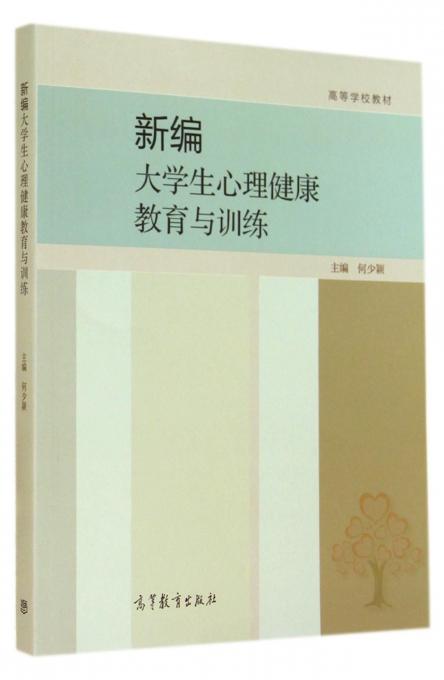 新编大学生心理健康教育与训练(高等学校教材)